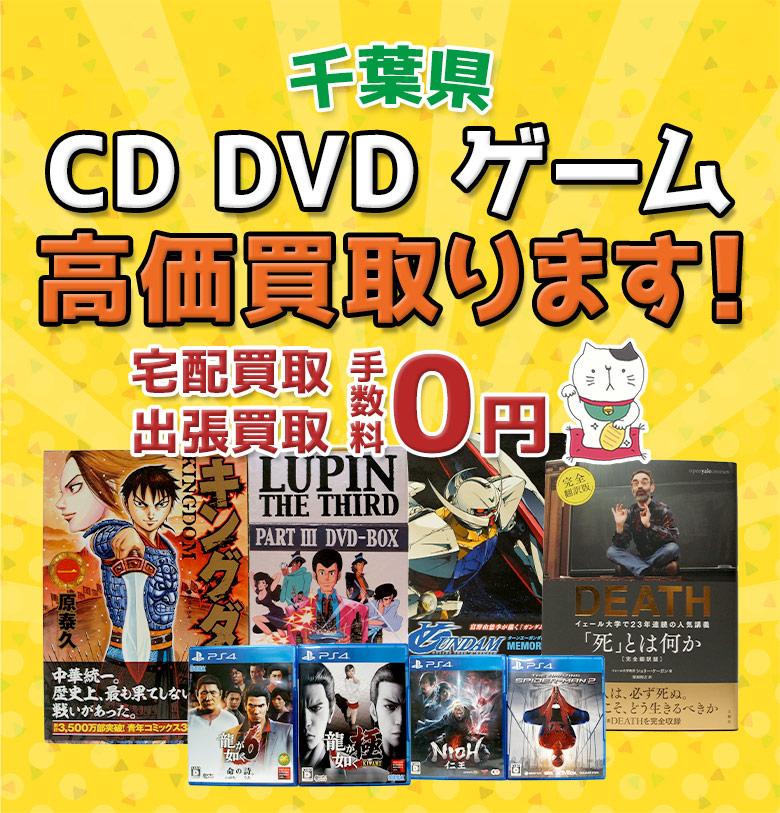 千葉県 CD DVD ゲーム高価買取ります