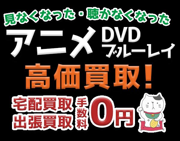 見なくなった・聴かなくなったアニメDVD・ブルーレイ高価買取! 宅配買取・出張買取 手数料0円