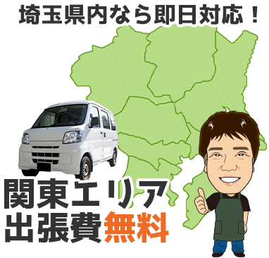 埼玉県内なら即日対応! 関東エリア出張費無料