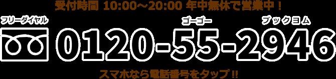 フリーダイヤル 0120-55-2946 スマホなら電話番号をタップ!