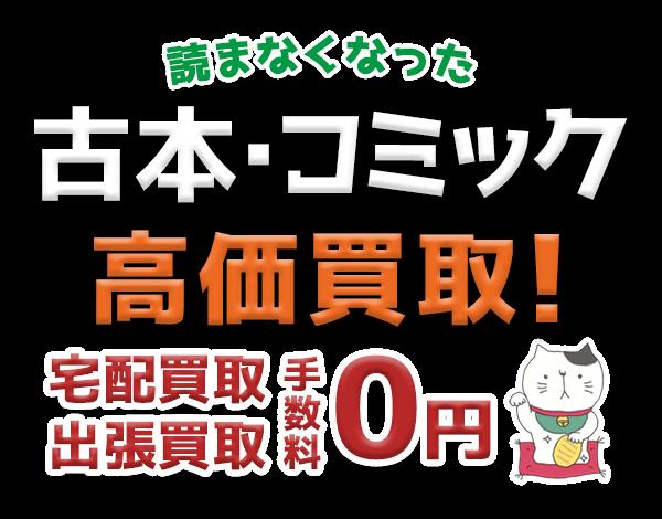 読まなくなった古本・コミック 高価買取!宅配買取 出張買取 手数料0円