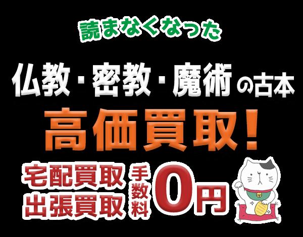 読まなくなった仏教・密教・魔術の古本 高価買取!宅配買取 出張買取 手数料0円