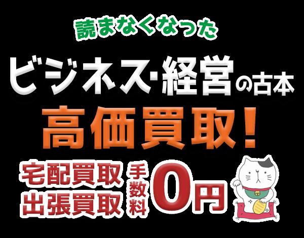 読まなくなったビジネス・経営の古本 高価買取!宅配買取 出張買取 手数料0円
