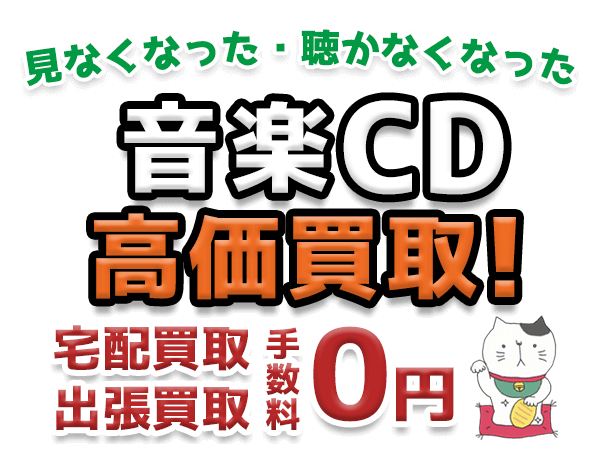 見なくなった・聴かなくなった音楽CD 高価買取!宅配買取 出張買取 手数料0円