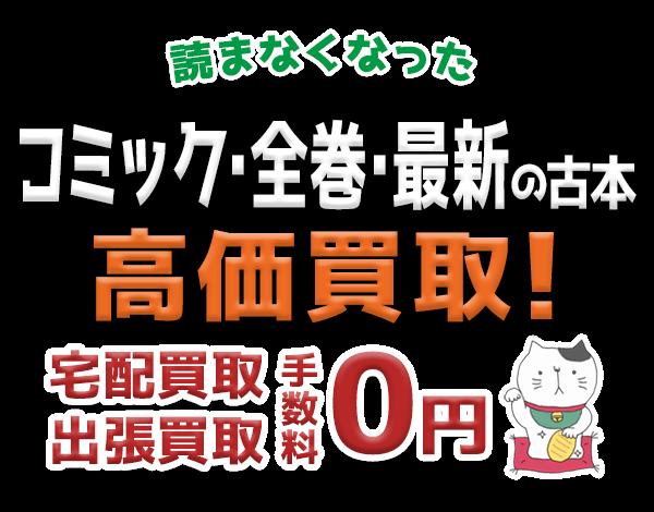 読まなくなったコミック・全巻・最新の古本 高価買取!宅配買取 出張買取 手数料0円