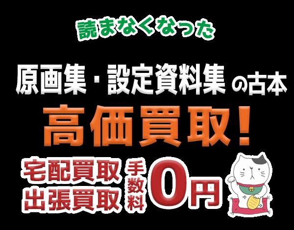 読まなくなった原画集・設定資料集の古本 高価買取!宅配買取 出張買取 手数料0円