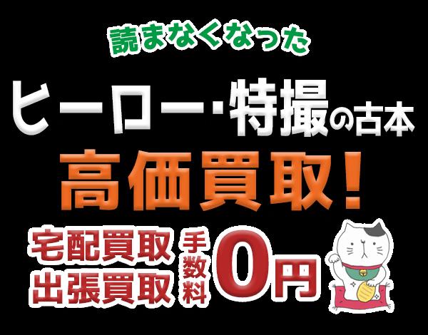 読まなくなったヒーロー・特撮の古本 高価買取!宅配買取 出張買取 手数料0円