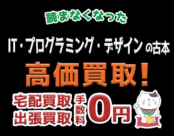 読まなくなったIT・プログラミング・デザインの古本 高価買取!宅配買取 出張買取 手数料0円