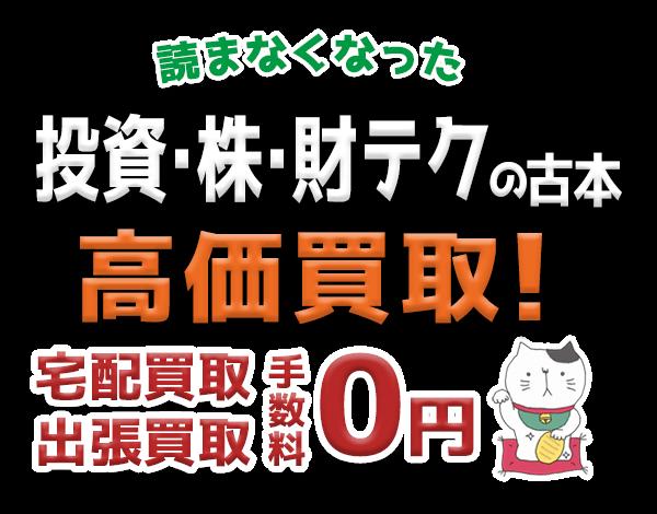 読まなくなった投資・株・財テクの古本 高価買取!宅配買取 出張買取 手数料0円