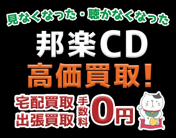 見なくなった・聴かなくなった邦楽CD 高価買取!宅配買取 出張買取 手数料0円