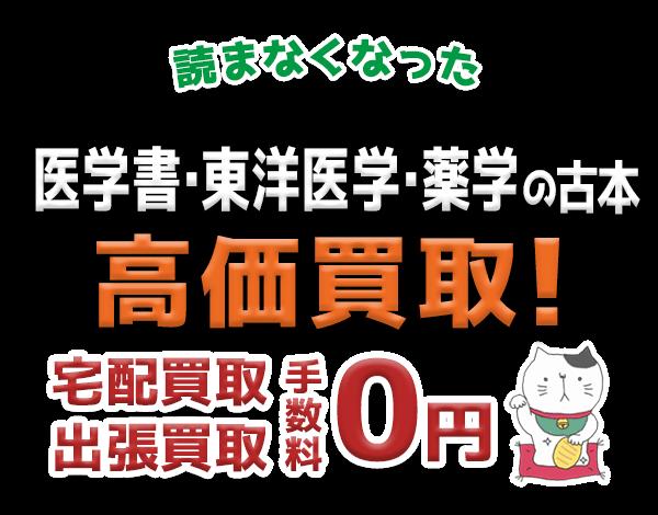 読まなくなった医学書・東洋医学・薬学の古本 高価買取!宅配買取 出張買取 手数料0円