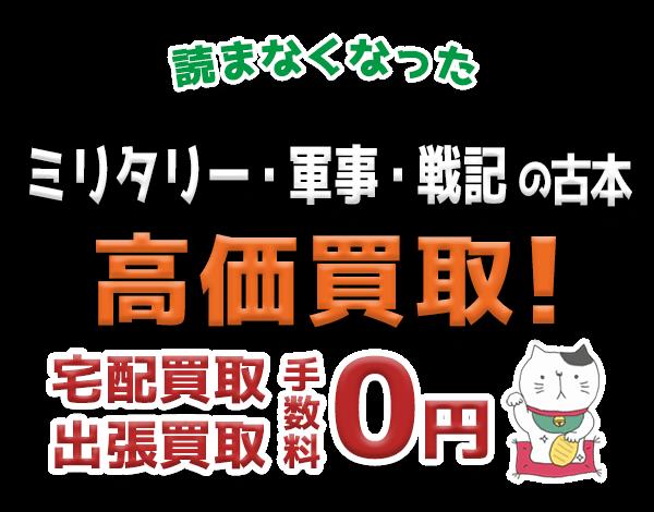 読まなくなったミリタリー・軍事・戦記の古本 高価買取!宅配買取 出張買取 手数料0円