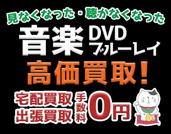 見なくなった・聴かなくなった音楽DVD・ブルーレイ高価買取! 宅配買取・出張買取 手数料0円