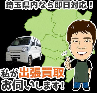埼玉県内なら即日対応! 私が出張買取にお伺いします!
