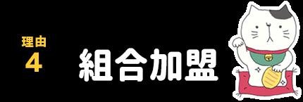 理由4 組合加盟 東京読書普及商業協同組合