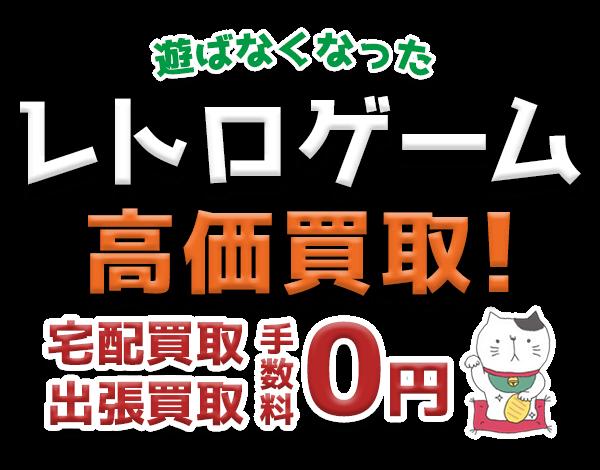 遊ばなくなったレトロゲーム 高価買取!宅配買取 出張買取 手数料0円