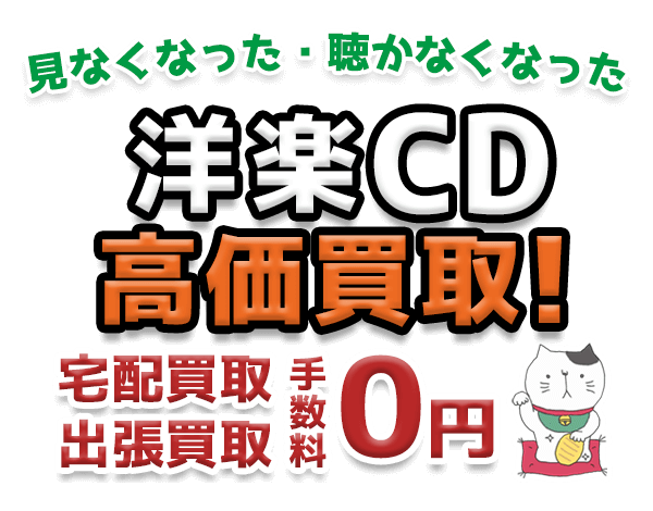 見なくなった・聴かなくなった洋楽CD 高価買取!宅配買取 出張買取 手数料0円