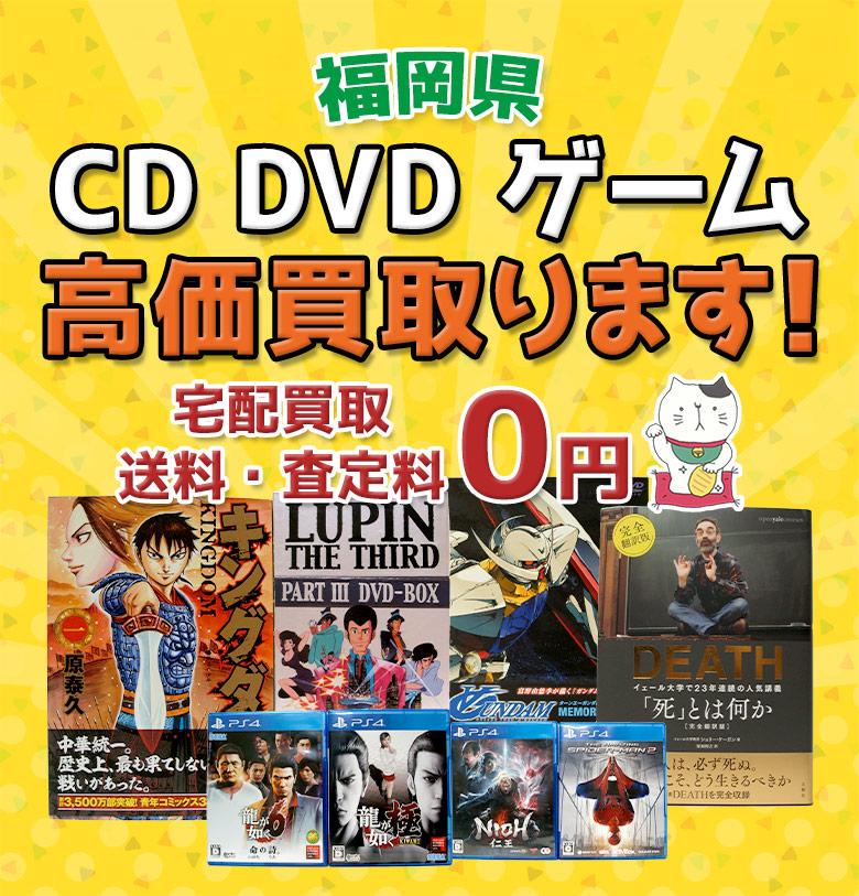 福岡県 CD DVD ゲーム高価買取ります