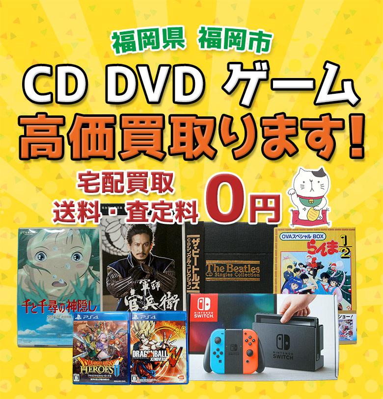 福岡市 CD DVD ゲーム高価買取ります