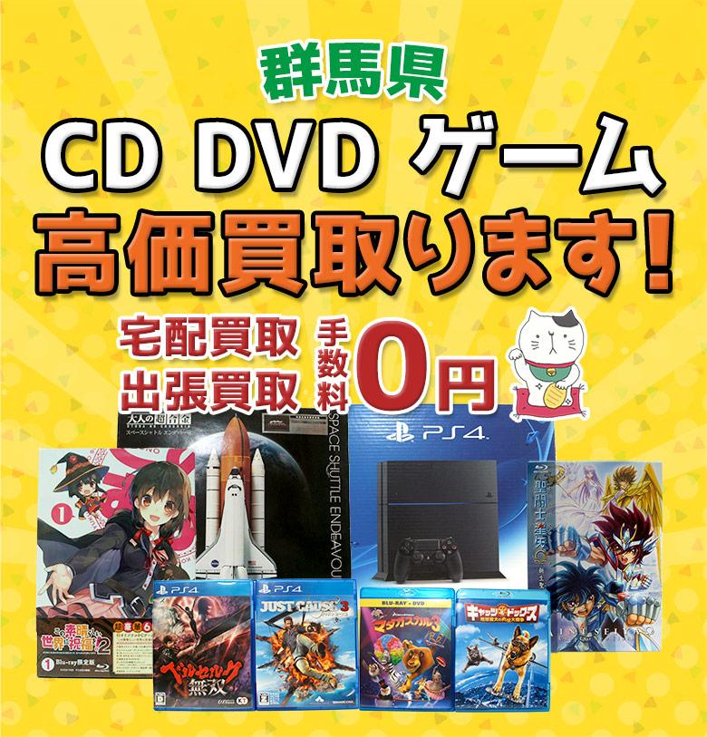 群馬県 CD DVD ゲーム高価買取ります