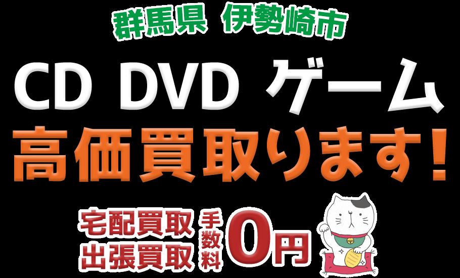 伊勢崎市 CD DVD ゲーム高価買取ります