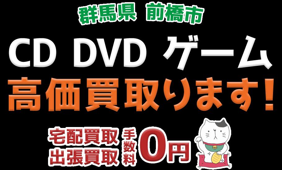前橋市 CD DVD ゲーム高価買取ります