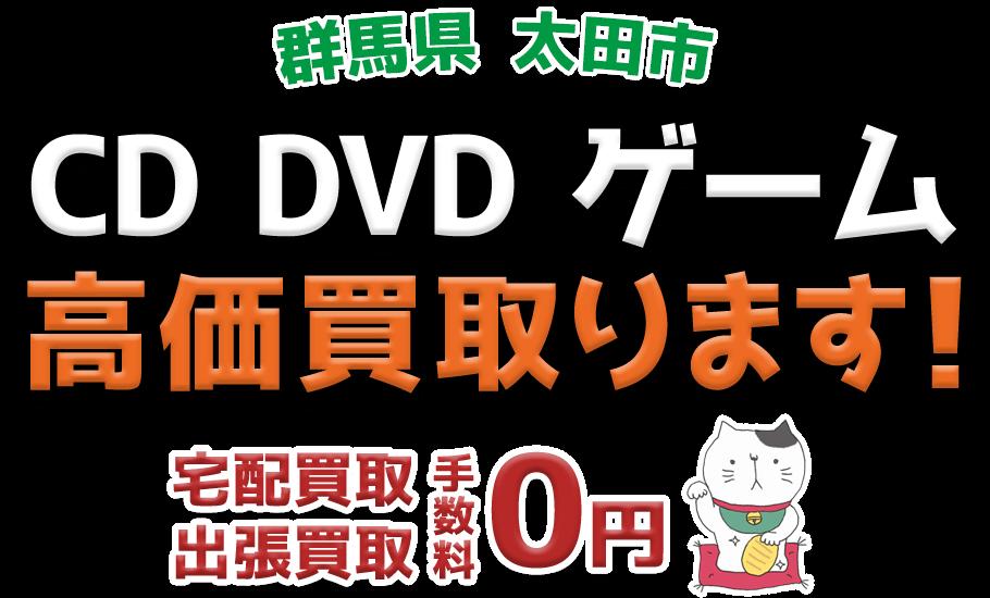 太田市 CD DVD ゲーム高価買取ります