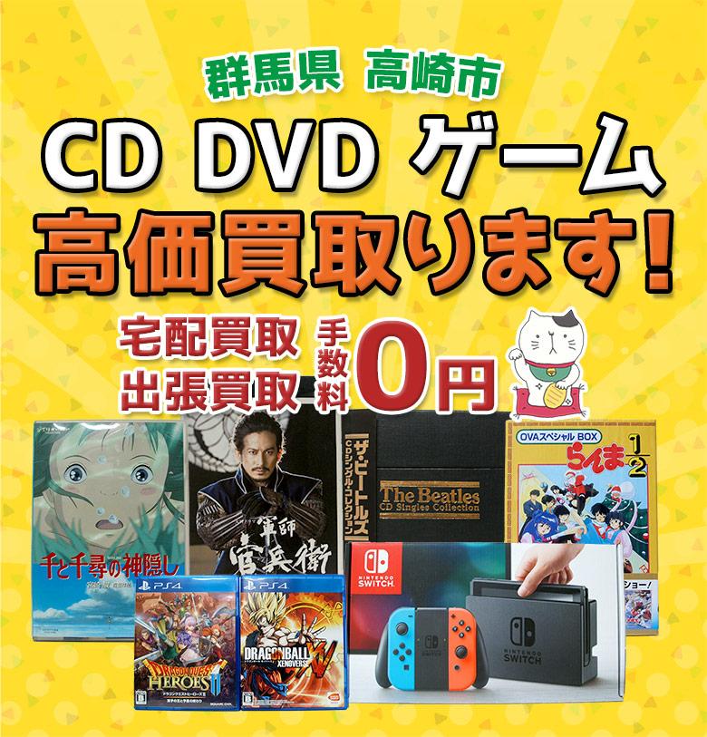 高崎市 CD DVD ゲーム高価買取ります