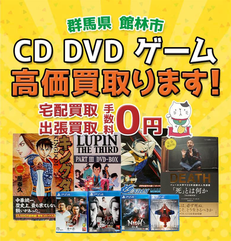 館林市 CD DVD ゲーム高価買取ります