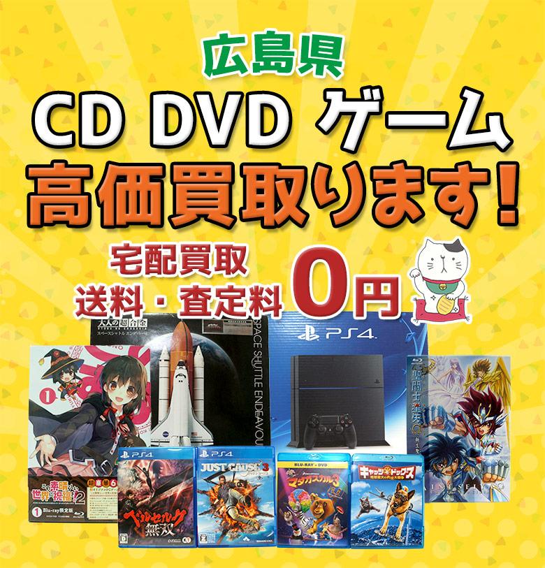 広島県 CD DVD ゲーム高価買取ります
