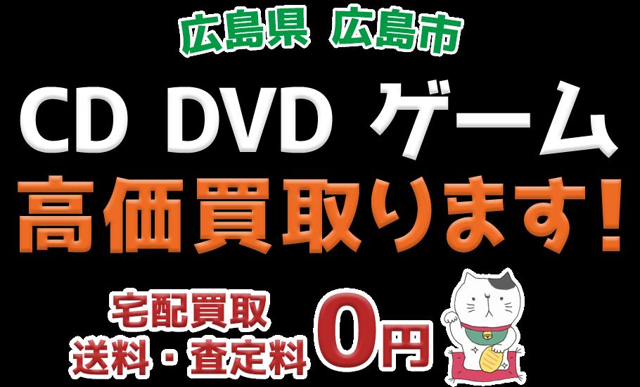 広島市 CD DVD ゲーム高価買取ります