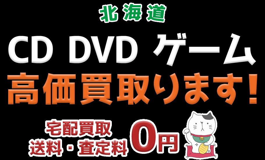 北海道 CD DVD ゲーム高価買取ります