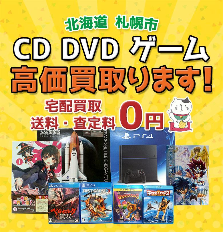 札幌市 CD DVD ゲーム高価買取ります