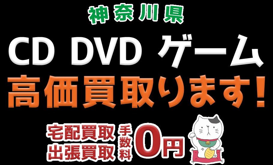 神奈川県 CD DVD ゲーム高価買取ります