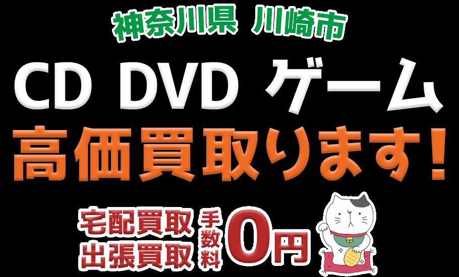 川崎市 CD DVD ゲーム高価買取ります
