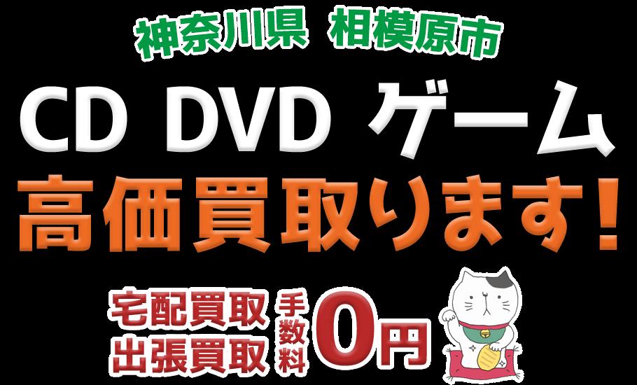 相模原市 CD DVD ゲーム高価買取ります