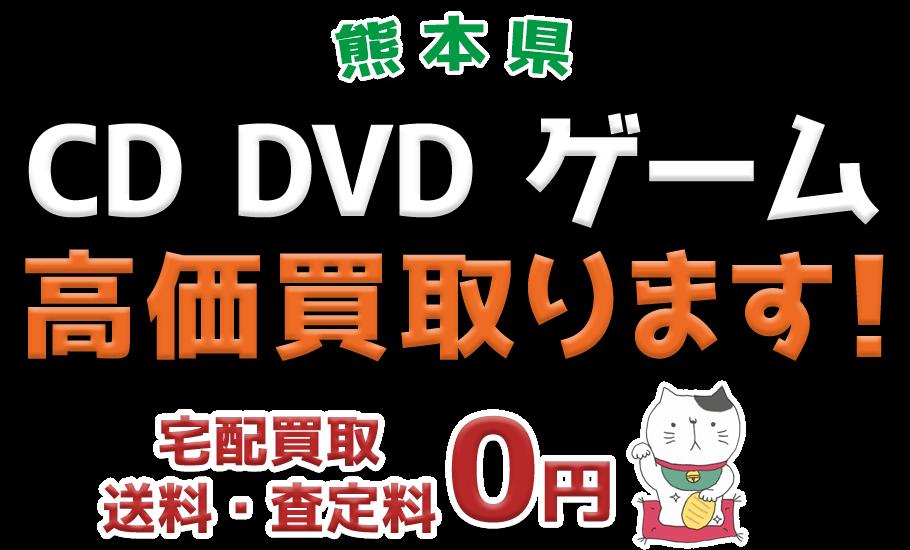 熊本県 CD DVD ゲーム高価買取ります