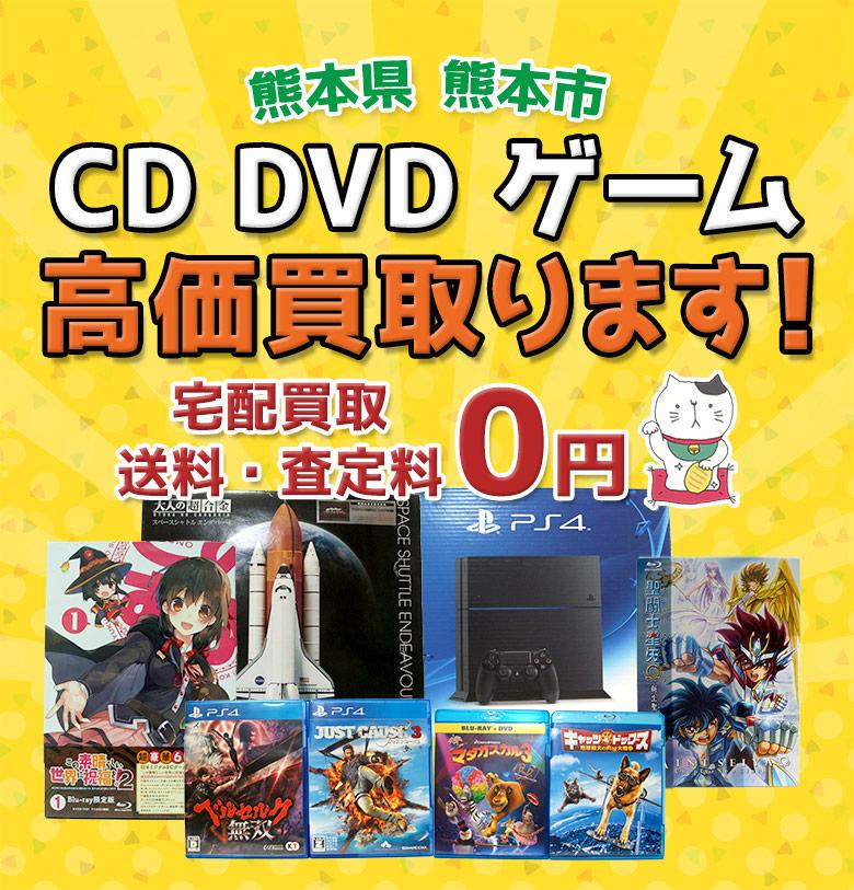 熊本市 CD DVD ゲーム高価買取ります