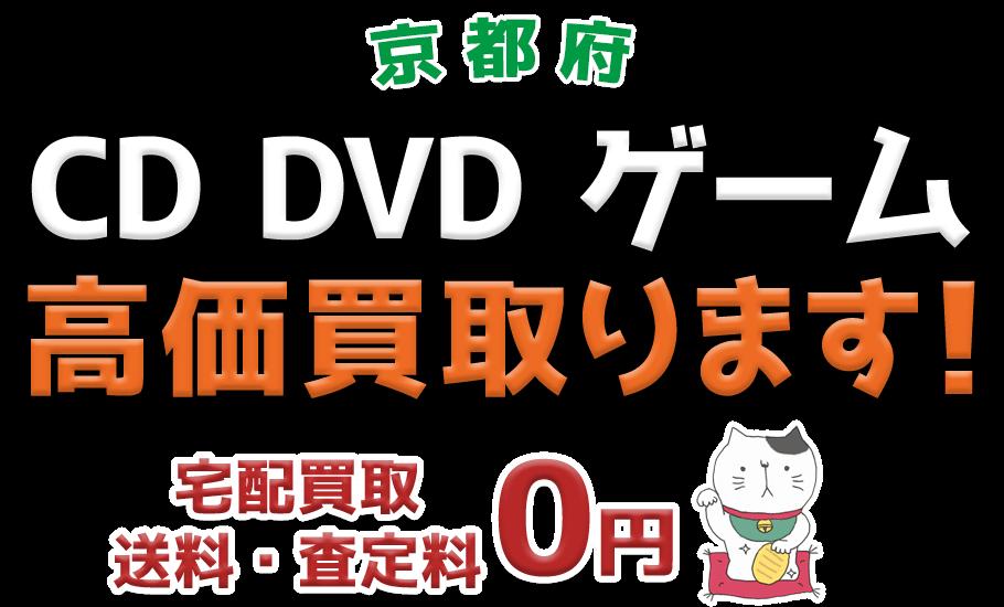 京都府 CD DVD ゲーム高価買取ります