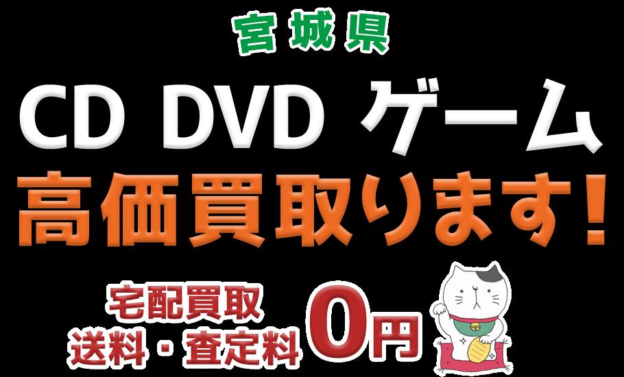 宮城県 CD DVD ゲーム高価買取ります