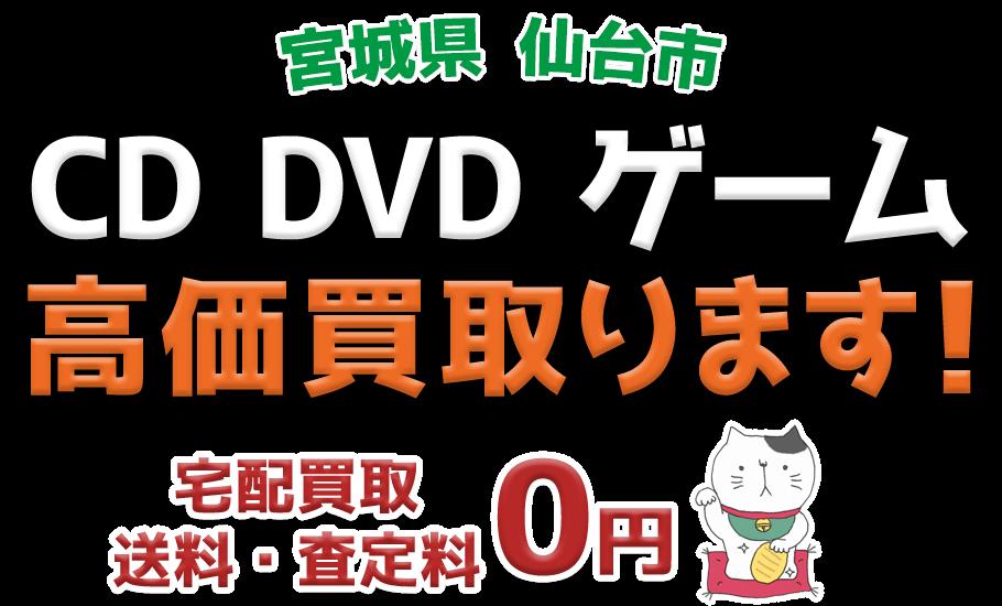 仙台市 CD DVD ゲーム高価買取ります