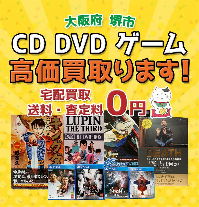 堺市 CD DVD ゲーム高価買取ります