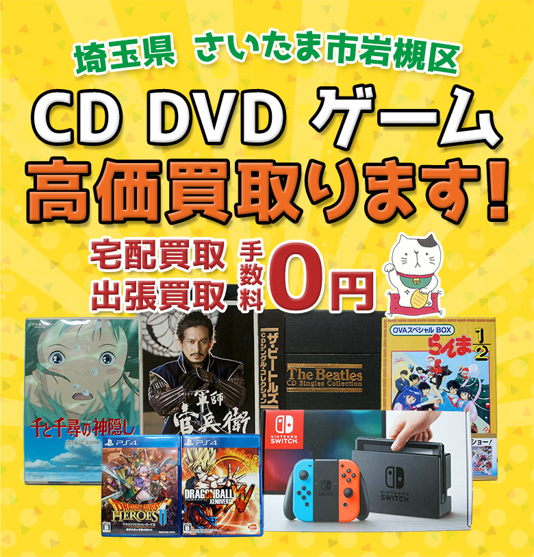 さいたま市岩槻区 CD DVD ゲーム高価買取ります