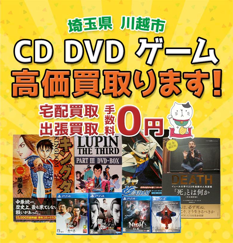 川越市 CD DVD ゲーム高価買取ります