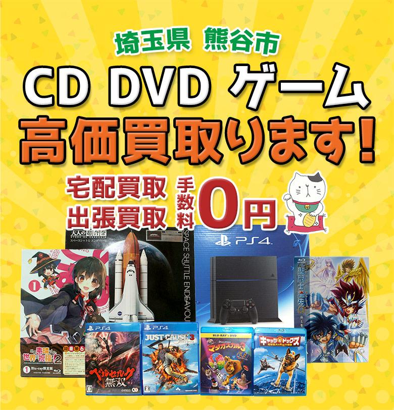 熊谷市 CD DVD ゲーム高価買取ります