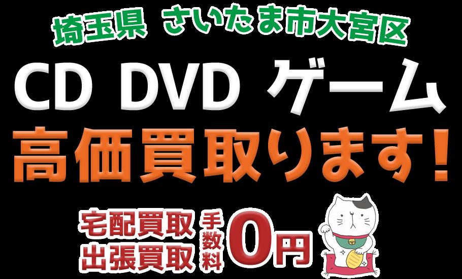 さいたま市大宮区 CD DVD ゲーム高価買取ります