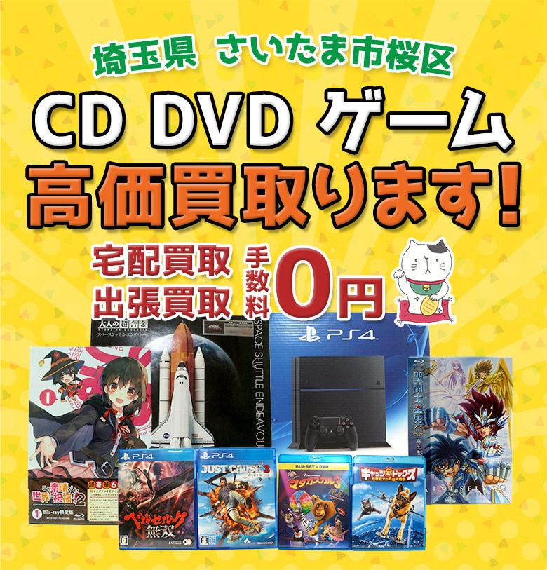 さいたま市桜区 CD DVD ゲーム高価買取ります