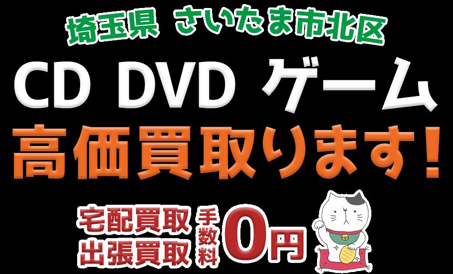 さいたま市北区 CD DVD ゲーム高価買取ります