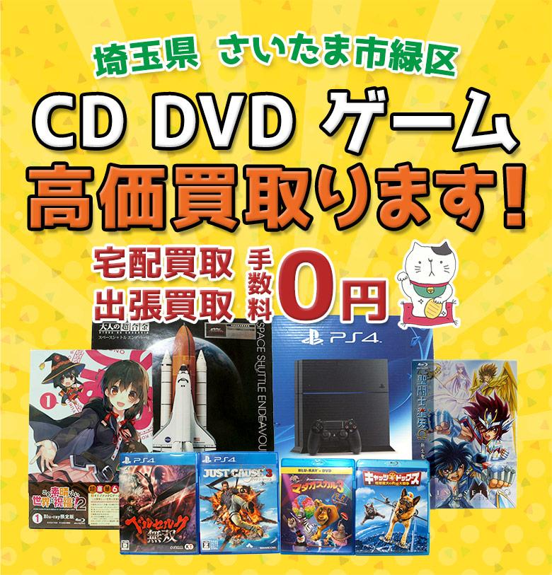 さいたま市緑区 CD DVD ゲーム高価買取ります