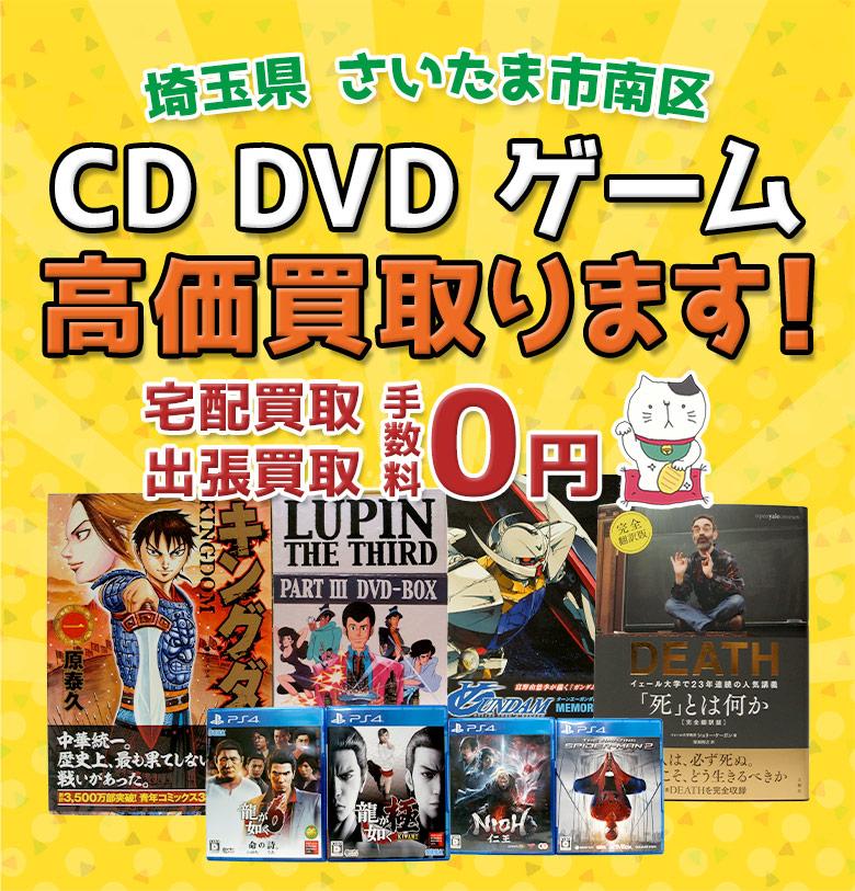 さいたま市南区 CD DVD ゲーム高価買取ります
